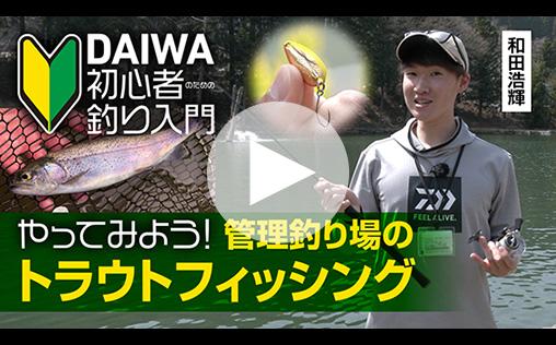 【動画】管理釣り場のトラウトフィッシング