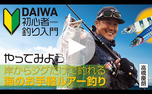 【動画】岸からジグだけで釣れる海のお手軽ルアー釣り