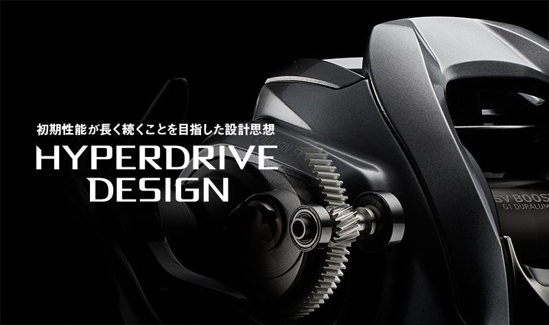 HYPERDRIVE DESIGN(ハイパードライブデザイン)