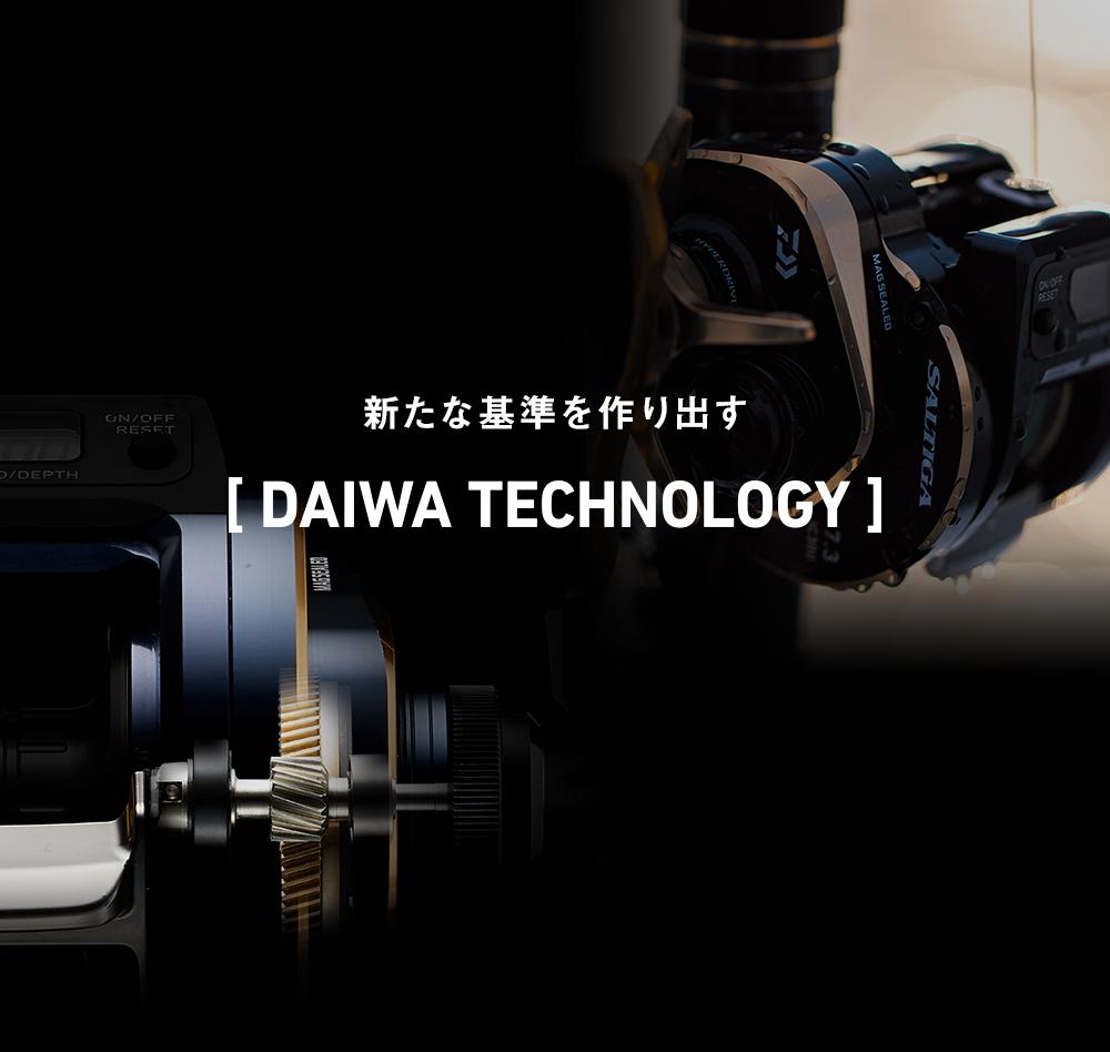 新たな基準を作り出す DAIWA TECHNOLOGY