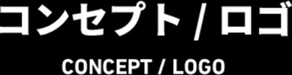 コンセプト / ロゴ