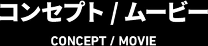 コンセプト / ムービー