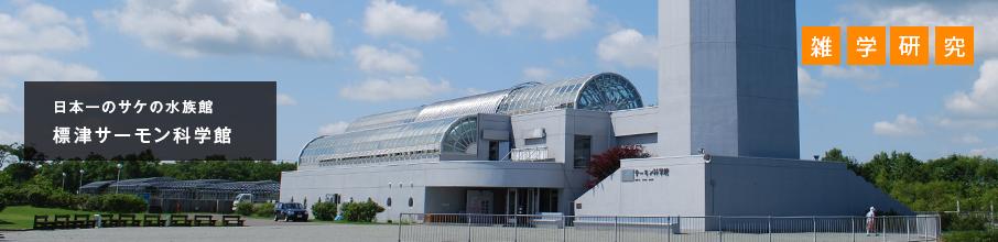 日本一のサケの水族館標津サーモン科学館雑学研究