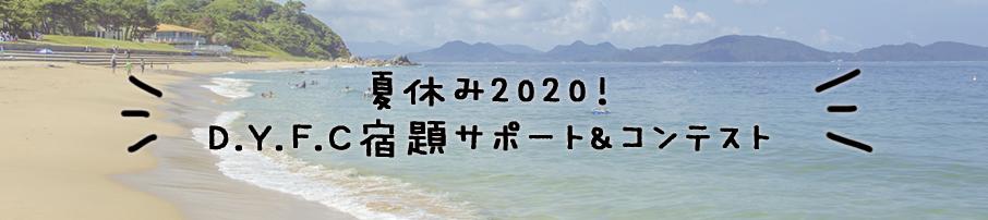 夏休み2020!D.Y.F.C宿題サポート&コンテスト