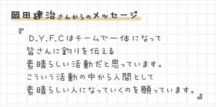 岡田 建治さんからのメッセージ