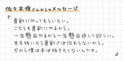 佐々木 修さんからのメッセージ